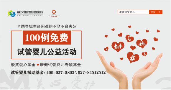 武汉康健妇婴医院:做试管婴儿的误区,看看你中招了没?