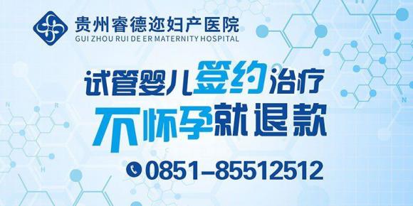贵州睿德迩妇产医院:试管婴儿前的准备工作有哪些?