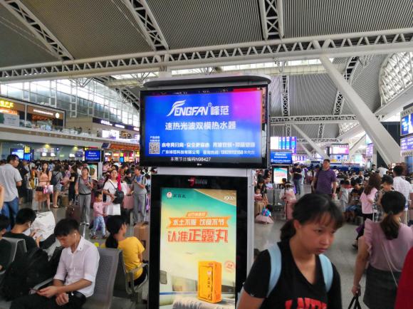 重磅!中国光波速热双模领先品牌峰范登陆广州南站!