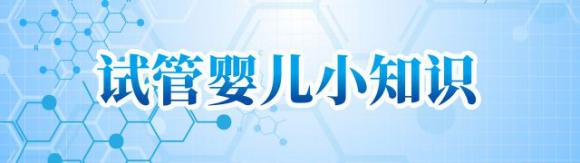 贵州睿德迩谭爱华:女性做试管婴儿,不得不了解的行业知识