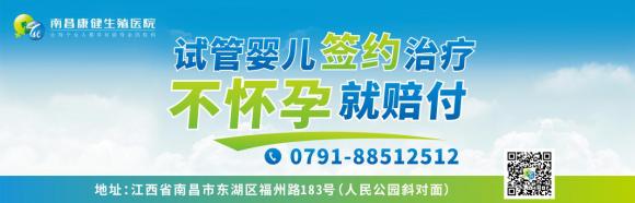 南昌康健潘伟:试管婴儿的禁忌和饮食,你都知道吗?