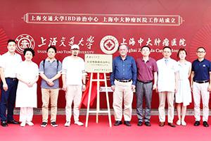 上海中大肿瘤医院与交大成立肠病诊治中心