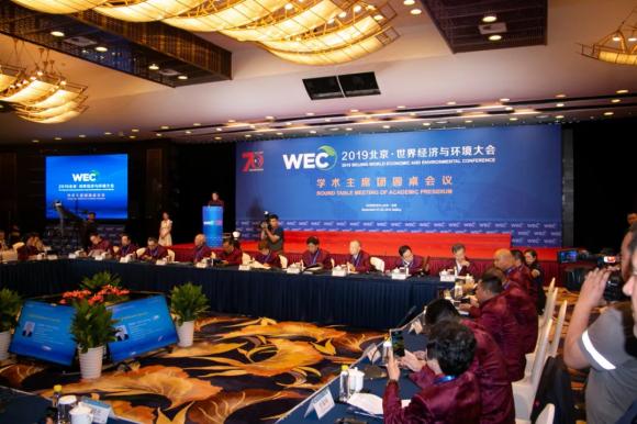 运鸿集团受邀参加2019世界经济与环境大会主席团圆桌会议