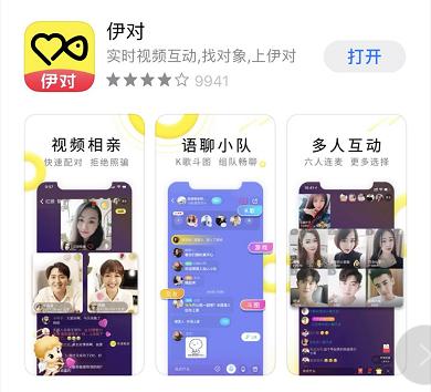 伊对App是一款恋爱交友软件吗?
