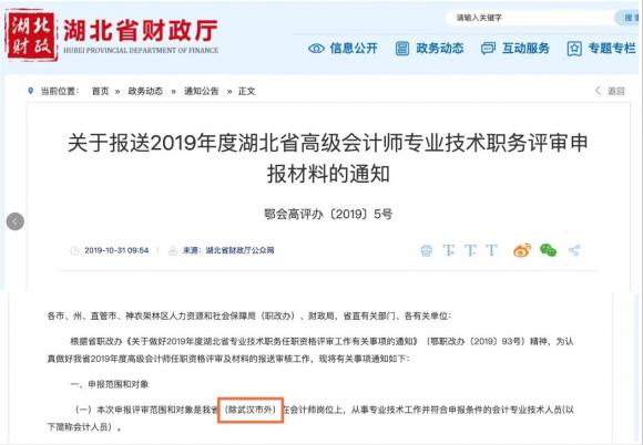 北京承学网提醒注报名注册会计的学员!这个地区刚刚公布