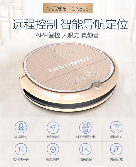 扫地机器人哪个牌子好?清洁必备国际匠心品牌-产经要闻-hc360慧聪网