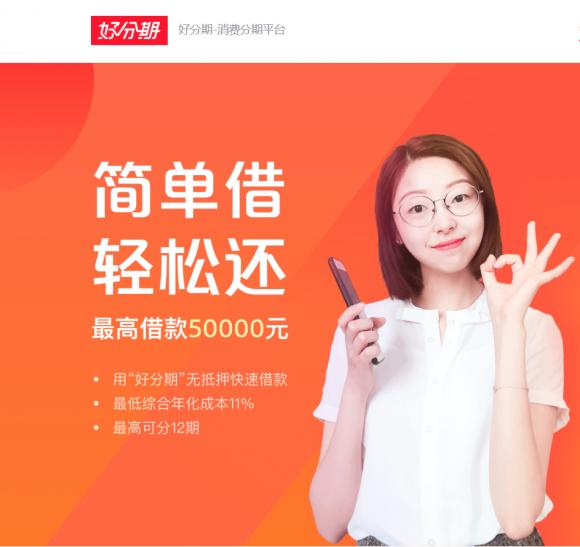 好分期购物平台,改革年轻人普惠金融服务