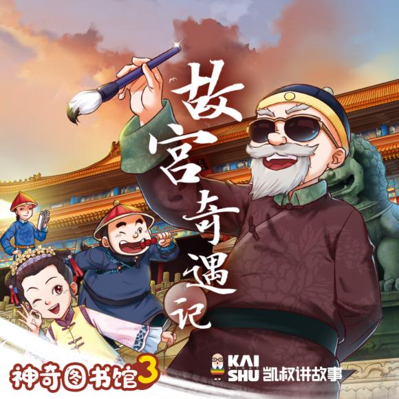 """《凯叔·神奇图书馆3》惊喜上线 首期36集将上演""""故宫奇遇记"""""""