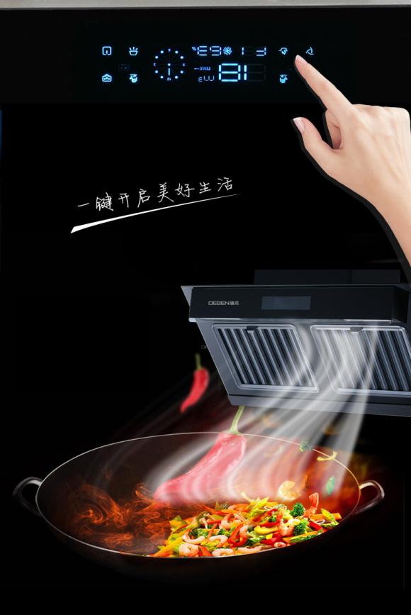 一机解决油烟烦恼,德本V21为您实现健康烹饪!
