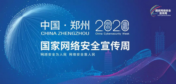 2020网安周-郑州市基地亮点回顾