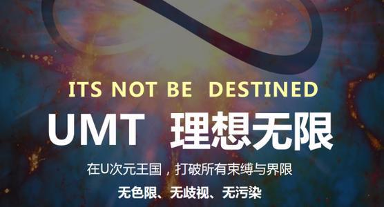 """UMT彩妆—""""U次元""""理想无界限"""