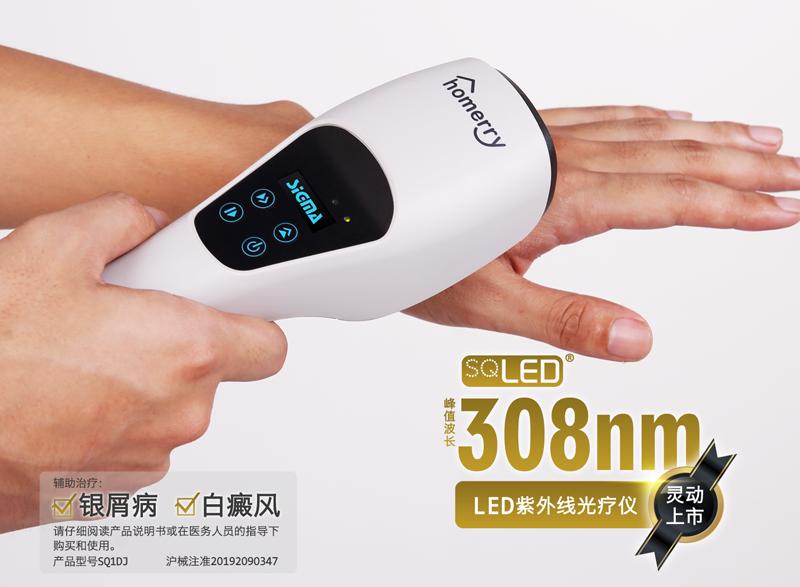 白癜风银屑病家庭紫外线光疗很简单