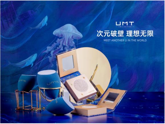 成功出圈的二次元彩妆品牌——UMT