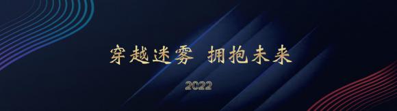 """""""激情冰雪、焕变2021""""边城体育2021秋冬新品品鉴会在宁成功举行"""