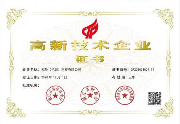 喜讯丨知轮科技荣获国家高新技术企业认定