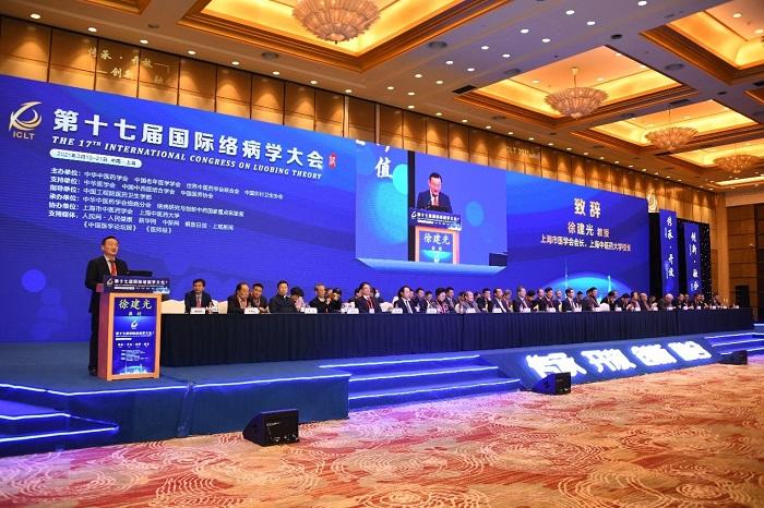 第十七届国际络病学大会在上海隆重举行