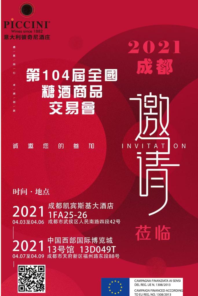 2021成都春糖会即将开幕,彼奇尼Piccini 1882 酒庄回归中国市场