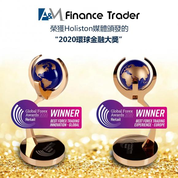 再添新名片!A&M Trader 榮獲兩項2020年全球金融獎