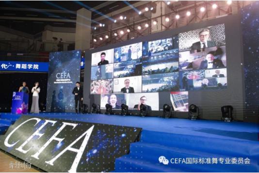 新时代的青春风采——CEFA艺术展演开幕典礼(佛山西樵)