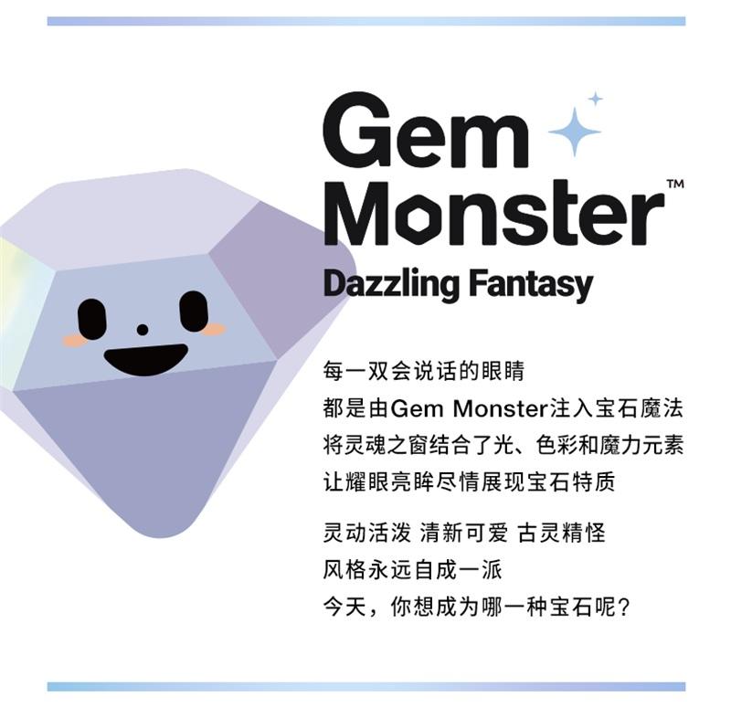 Gem Monster顶级硅水凝胶美瞳品牌,闪亮是我的信仰