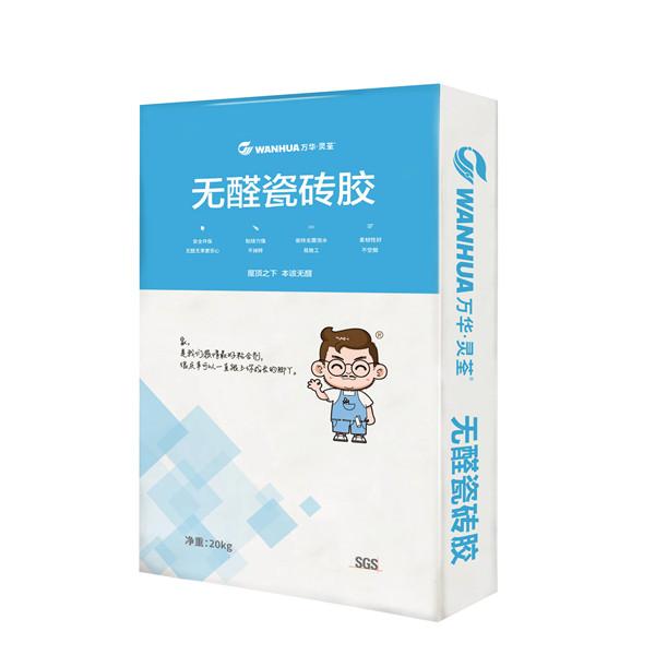 2021年7月13日万华灵荃无醛建材产品亮相2021中国国际环保展览会