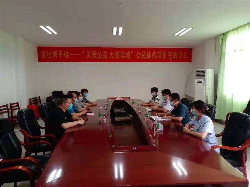 我为群众办实事--萍乡市汉和医