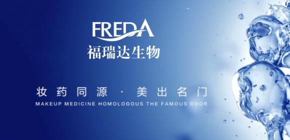 国货药妆优秀品牌福瑞达生物股份,拯救你的问题肌肤