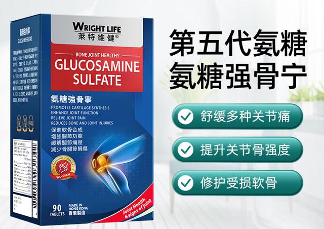 缓痛强骨,选用莱特维健氨糖,守护关节健康
