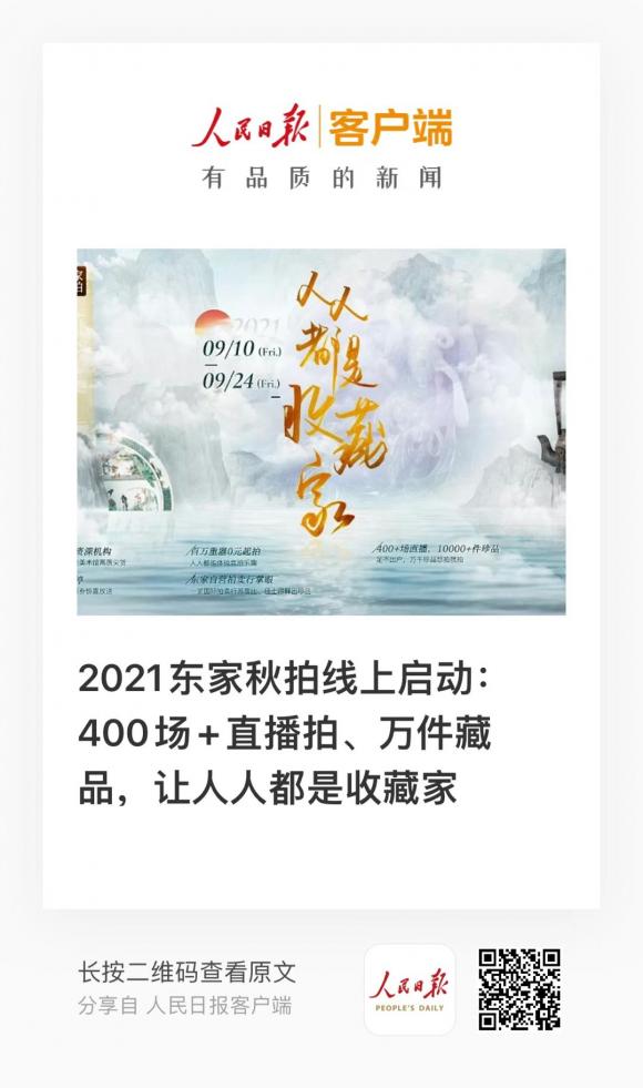"""2021东家秋拍再创佳绩:销售额破亿,同比增长86%,圈粉""""Z世代"""""""